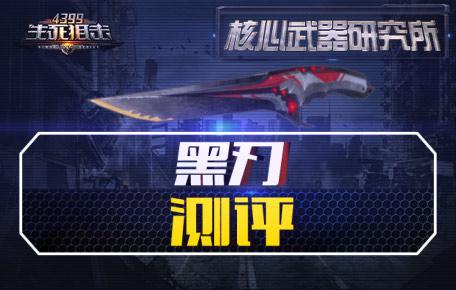 生死狙击核心武器研究所 黑刃评测第97期