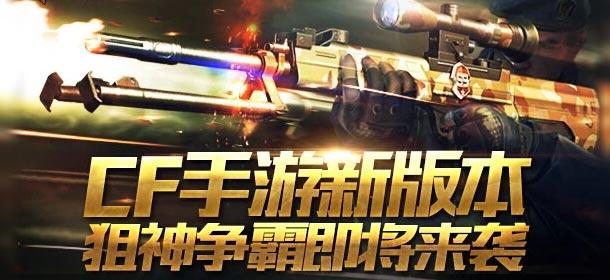 CF手游9月29日版本更新内容