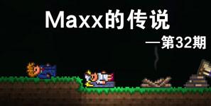 泰拉瑞亚Maxx的传说第32期