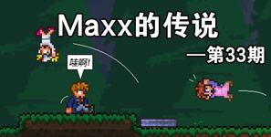 泰拉瑞亚Maxx的传说第33期