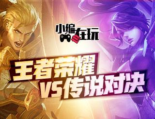 第93期小编也在玩:王者荣耀VS传说对决 国服台服面面观