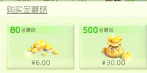 球球大作战金蘑菇怎么买 如何购买金蘑菇