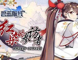 《碧蓝航线》9.28更新 红染的参访者特别行动开启