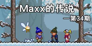 泰拉瑞亚Maxx的传说第34期