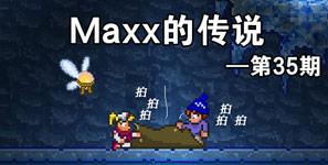 泰拉瑞亚Maxx的传说第35期