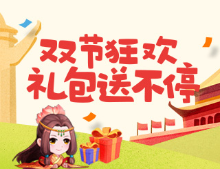 国庆中秋双节大狂欢 礼包送不停