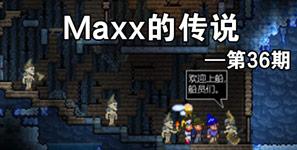 泰拉瑞亚Maxx的传说第36期