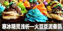 皇室战争寒冰精灵浅析―火豆豆泥奏凯!