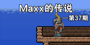 泰拉瑞亚Maxx的传说第37期