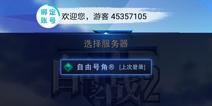 自由之战2体验服1.6.0.9更新 免激活码迎战国庆佳节