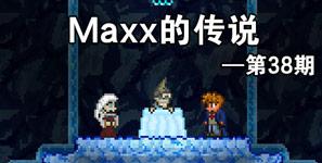 泰拉瑞亚Maxx的传说第38期