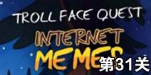 史上最贱的小游戏之网络语言第31关攻略 关卡通关攻略