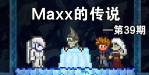 泰拉瑞亚Maxx的传说第39期