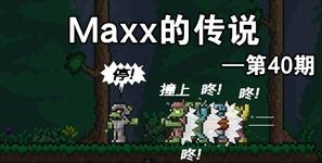 泰拉瑞亚Maxx的传说第40期