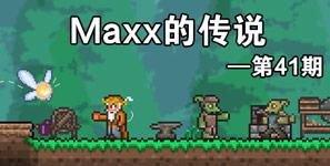 泰拉瑞亚Maxx的传说第41期