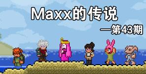 泰拉瑞亚Maxx的传说第43期