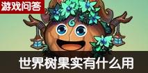 不思议迷宫世界树果实有什么用 世界树果实奖励一览