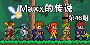 泰拉瑞亚Maxx的传说第46期 同人漫画汉化版