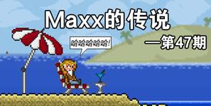 泰拉瑞亚Maxx的传说第47期