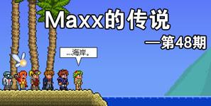 泰拉瑞亚Maxx的传说第48期