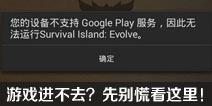 荒岛求生进化游戏进不去怎么办 怎么进入游戏