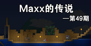 泰拉瑞亚Maxx的传说第49期