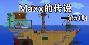 泰拉瑞亚Maxx的传说第51期