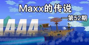 泰拉瑞亚Maxx的传说第52期