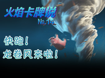 皇室战争卡牌说第十四期:龙卷风来啦!快跑!