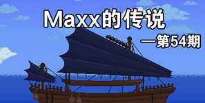 泰拉瑞亚Maxx的传说第54期