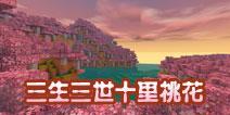 迷你世界玩法地图:三生三世十里桃花 好玩存档分享