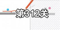 脑点子第312关怎么过 脑点子第312关攻略图文详解