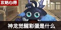 不思议迷宫神龙觉醒彩蛋是什么 神龙隐藏事件是什么