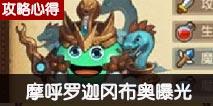 不思议迷宫摩呼罗迦冈布奥曝光 摩呼罗迦天赋技能介绍