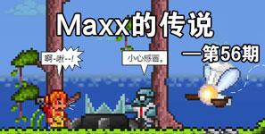 泰拉瑞亚Maxx的传说第56期