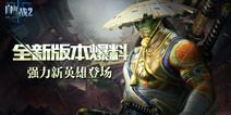 ios首测10月30日开启 《自由之战2》全新版本内容爆料