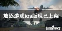 据点守卫放逐游戏ios版已上线 苹果版现已上架