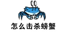 饥荒海难怎么杀螃蟹