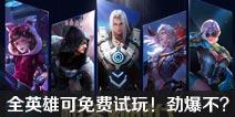 枪火战神怎么免费玩所有英雄 所有英雄免费玩介绍