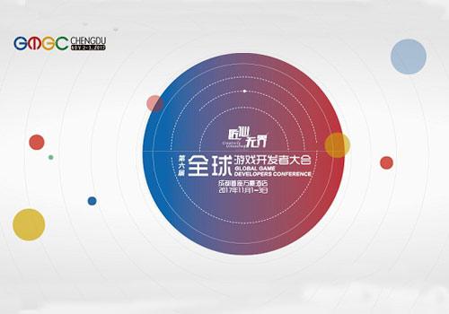 GMGC成都最新官方跑会指南