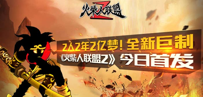 格斗竞技手游《火柴人联盟2》 今日正式首发