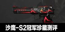 CF手游沙鹰-S2冠军珍藏测评