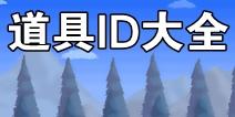 泰拉瑞亚道具id大全 道具代码大全