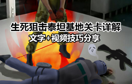 生死狙击泰坦基地关卡详解 泰坦基地技巧分享