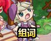 西普大陆漫画—组词(上)