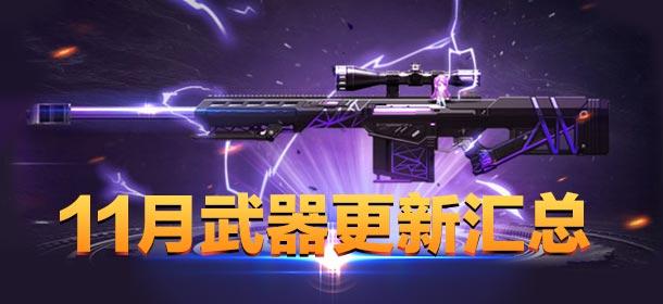 新版本武器更新汇总