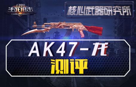 生死狙击核心武器研究所 AK47-龙测评第103期