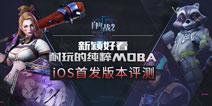 纯粹的MOBA之旅 《自由之战2》iOS首发评测