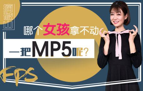 生死狙击疯破山第13期 哪个女孩拿不动一把MP5呢?