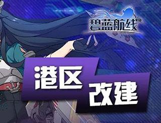 《碧蓝航线》11月16日更新 第十章海域开放